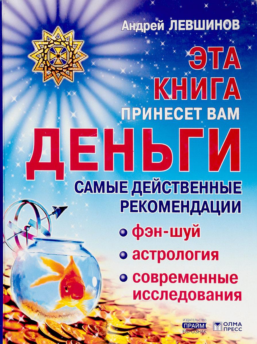 Андрей Левшинов Эта книга принесет вам деньги. Самые действенные рекомендации