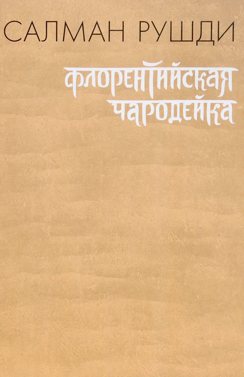 Салман Рушди Флорентийская чародейка