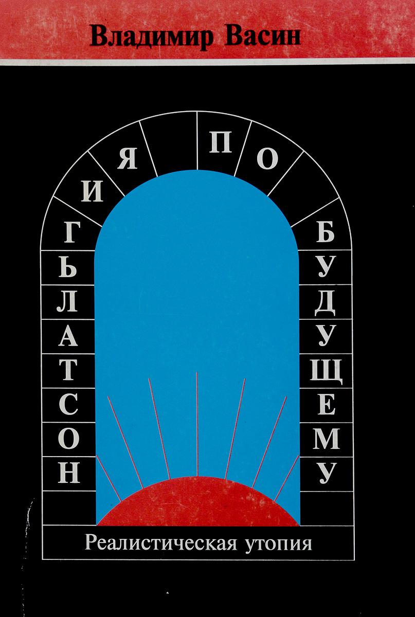 Владимир Васин Ностальгия по будущему (Реалистическая утопия) г а козорезенко владимир васин