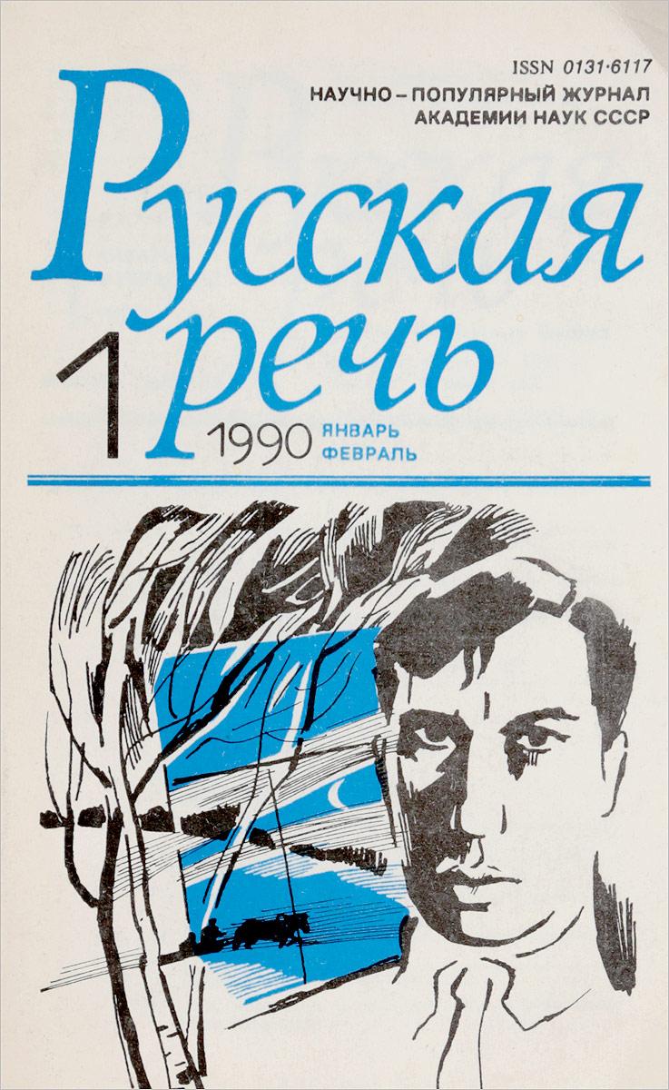 Русская речь, № 1, январь-февраль, 1990