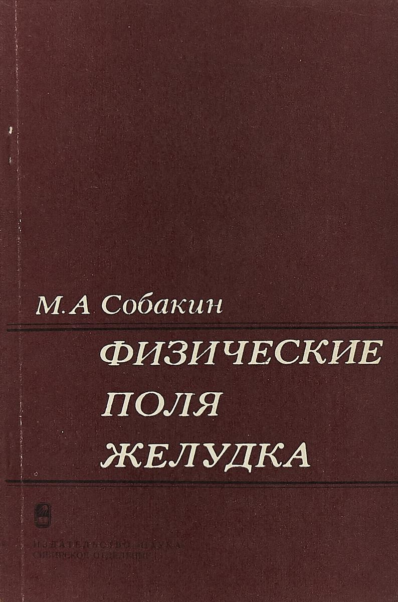М.А. Собакин Физические поля желудка