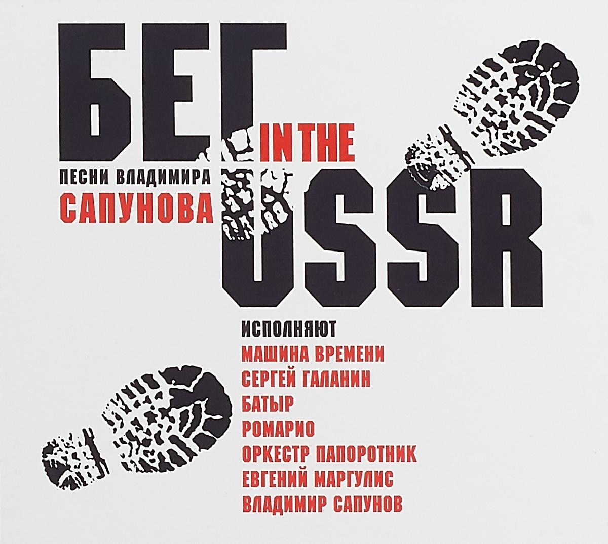 Владимир Сапунов Владимир Сапунов. Бег in the USSR (+ bonus)