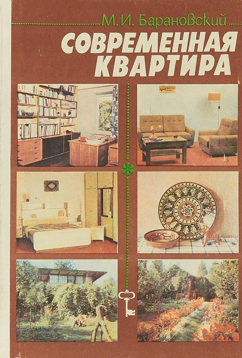 М.И. Барановский Современная квартира
