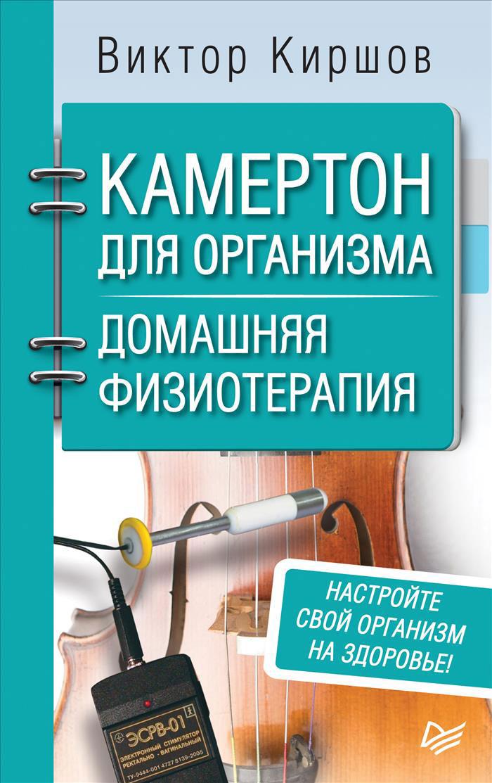 Виктор Киршов Камертон для организма. Домашняя физиотерапия