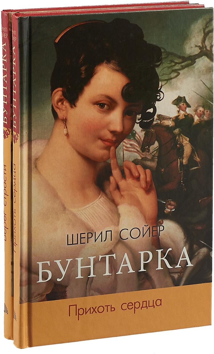 Шерил Сойер Бунтарка (комплект из 2 книг) бончева елена бунтарка жить прекрасно