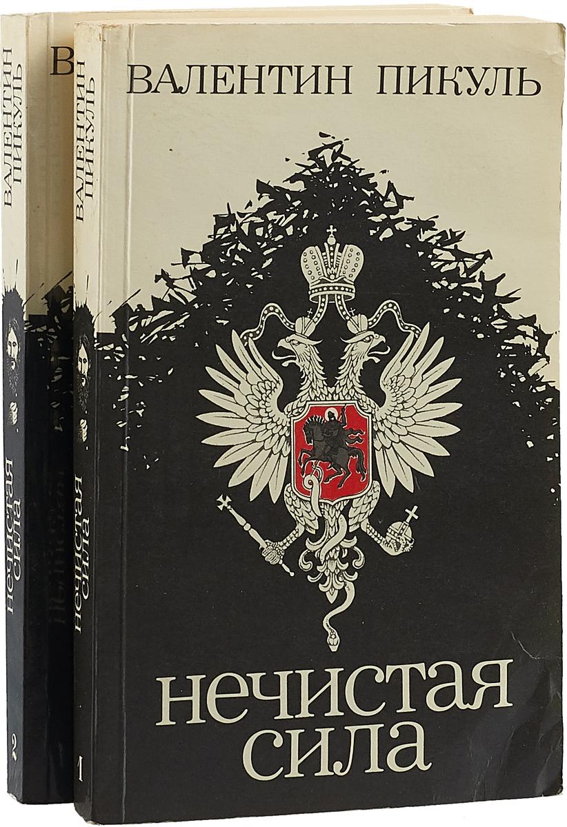 Валентин Пикуль Нечистая сила (комплект из 2 книг) валентин лавров катастрофа комплект из 2 книг