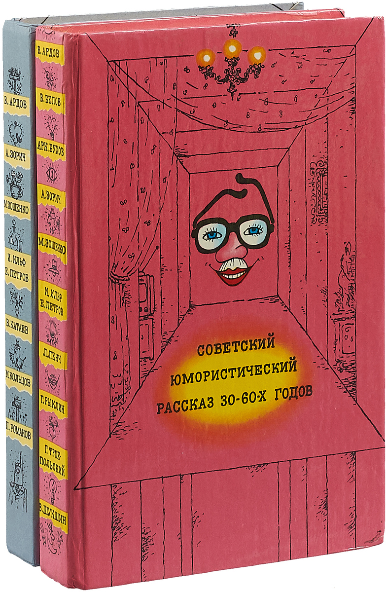 Советский юмористический рассказ (комплект из 2 книг)