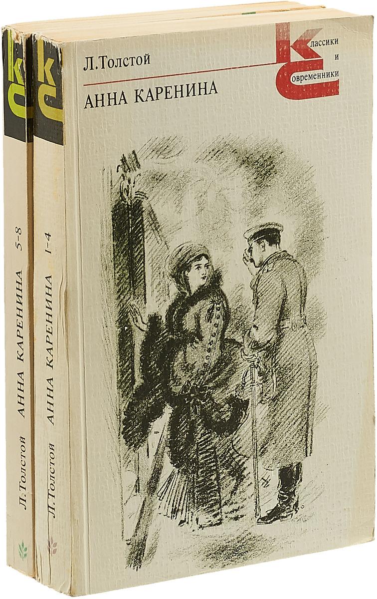 Л. Толстой Анна Каренина (комплект из 2 книг) анна каренина комплект из 2 книг