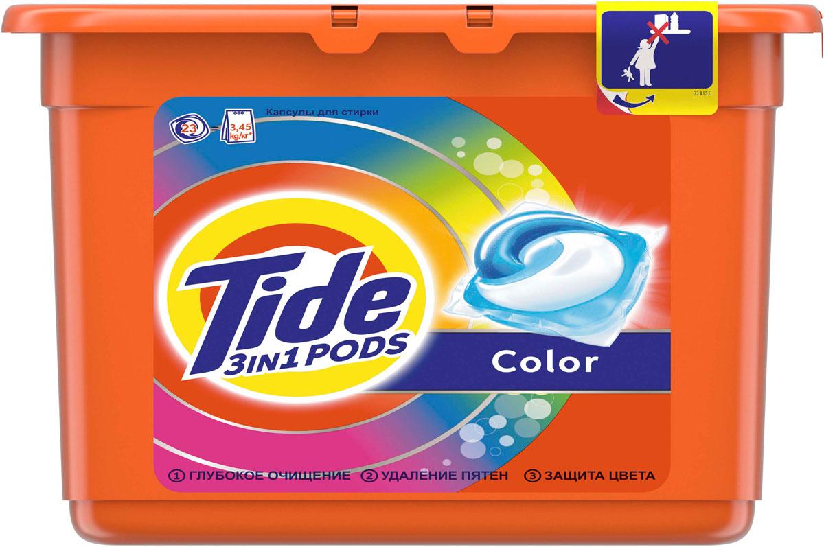 Капсулы для стирки Tide Color, 23 штTS-81669931Капсулы для стирки Tide Pods настолько просты в использовании, что стиркой можно заниматься буквально одной левой и при этом быть уверенным в великолепном результате уже через несколько минут. Никакой дозировки и суеты, просто белоснежный результат, ведь капсулы для стирки Tide имеют три камеры— для удаления загрязнений, очищения и отбеливания одежды. Капсулы быстро растворяются во время стирки, их можно использовать для стирки как белых, так и цветных вещей, и при этом они оставляют на одежде аромат альпийской свежести. Преимущества: -Тройное действие: очищение, удаление загрязнений и придание яркости -Эффективность: 1небольшая капсула для стирки способна отстирать 5кг одежды -Универсальность: подходит для белой и цветной одежды -Надежность: легко дозировать и хранить -Скорость воздействия: быстро растворяется и начинает действоватьСостав: >30% Anionic surfactants; 5-15% Non-ionic surfactants, Soap; <5% Phosphonates; Enzymes, Optical brighteners, Perfumes, Amyl cinnamal, Benzyl salicylate, Citronellol, Geraniol, Hexyl cinnamal. Рекомендуем!