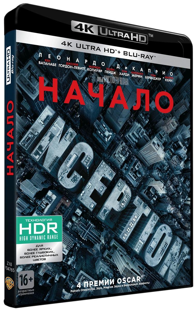 Начало (4K UHD Blu-ray + 2 Blu Ray диска)