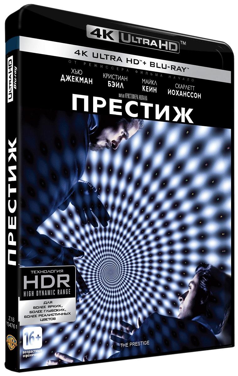 Престиж (4K UHD Blu-ray + 2 Blu-ray)