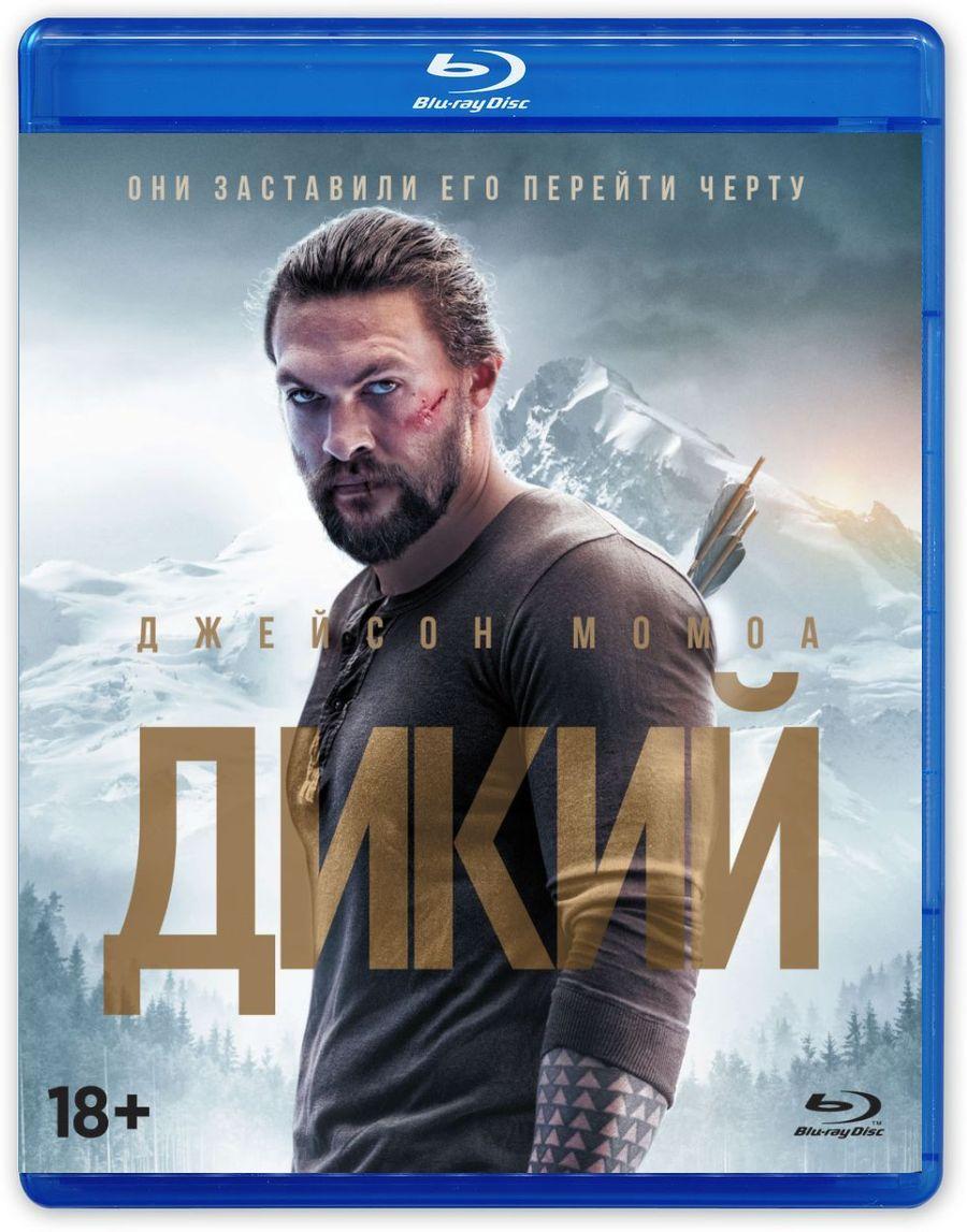 Дикий (Blu-ray)