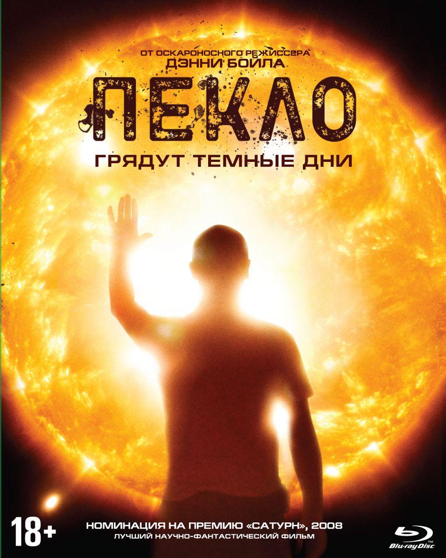Пекло (Blu-ray)