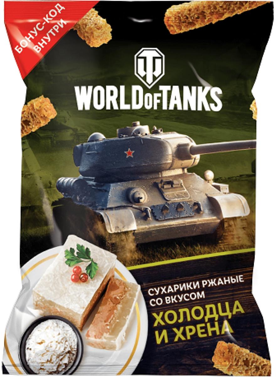 World of Tanks Сухарики пшенично-ржаные со вкусом холодца и хрена, 90 г сухарики ржаные русские сухарики фермерская сметана 50 г
