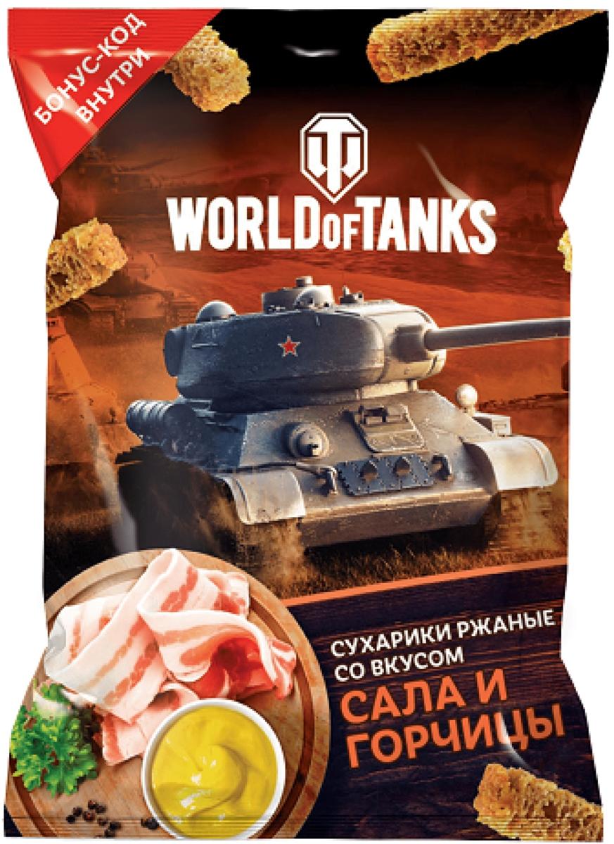 World of Tanks Сухарики пшенично-ржаные со вкусом сала и горчицы, 90 г сухарики ржаные русские сухарики фермерская сметана 50 г