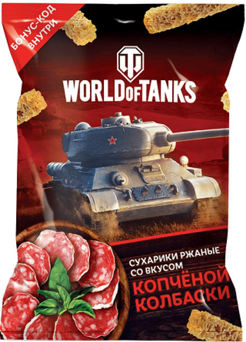 World of Tanks Сухарики пшенично-ржаные со вкусом копченой колбаски, 90 г сухарики ржаные русские сухарики фермерская сметана 50 г
