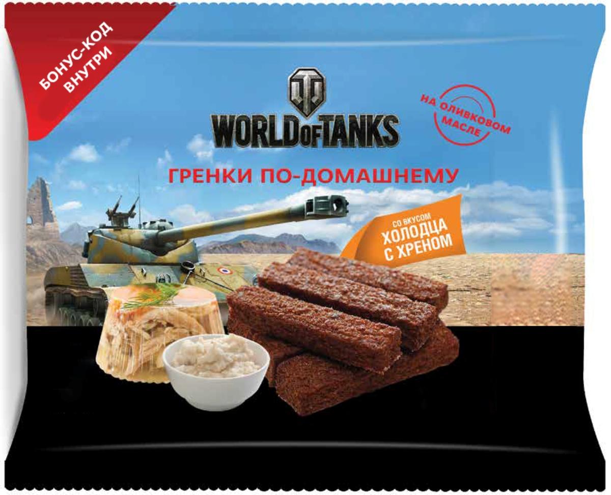 World of Tanks Гренки по-домашнему пшенично-ржаные со вкусом холодца с хреном, 80 г цена