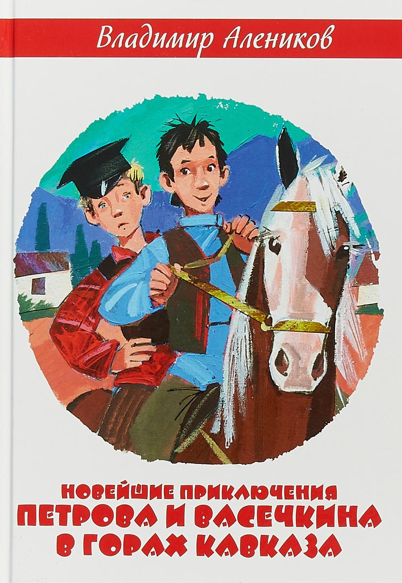 все цены на В. М. Алеников Новейшие приключения Петрова и Васечкина в горах Кавказа онлайн