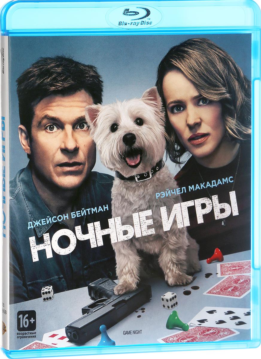 Ночные игры (Blu-ray) брукс д ночные сумасбродства