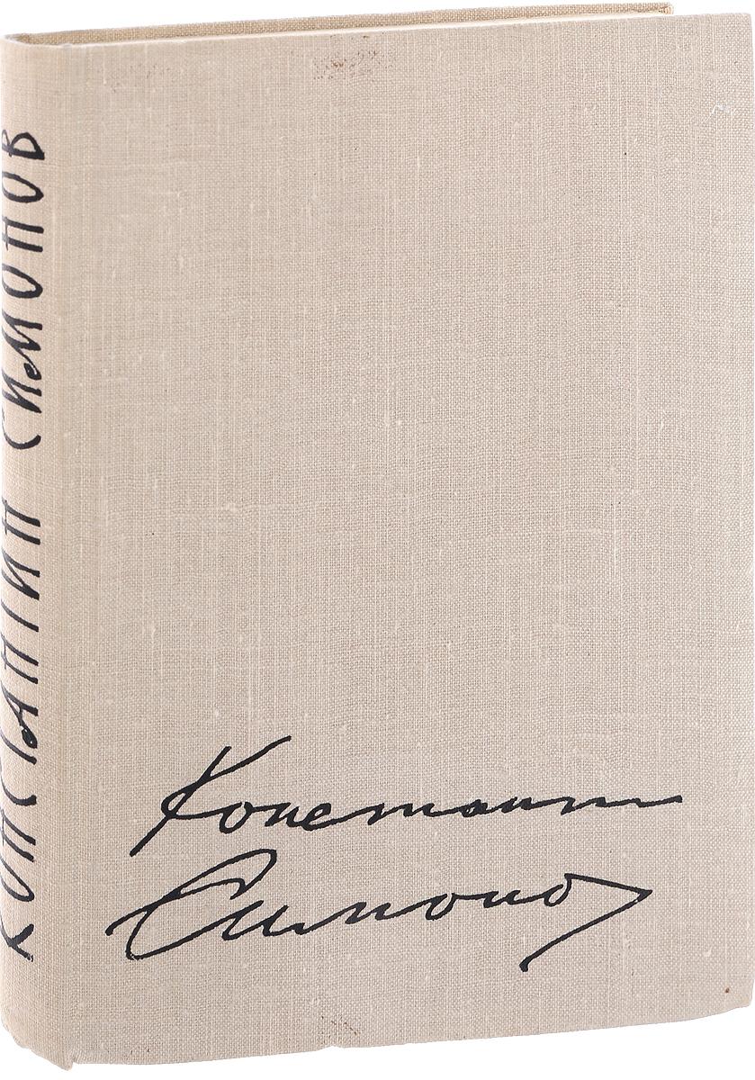 К. Симонов К. Симонов. Стихи. Поэмы. Вольные переводы 1936-1961