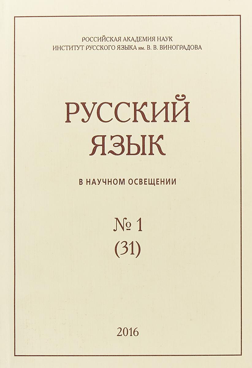 Русский язык в научном освещении, №1 (31), 2016
