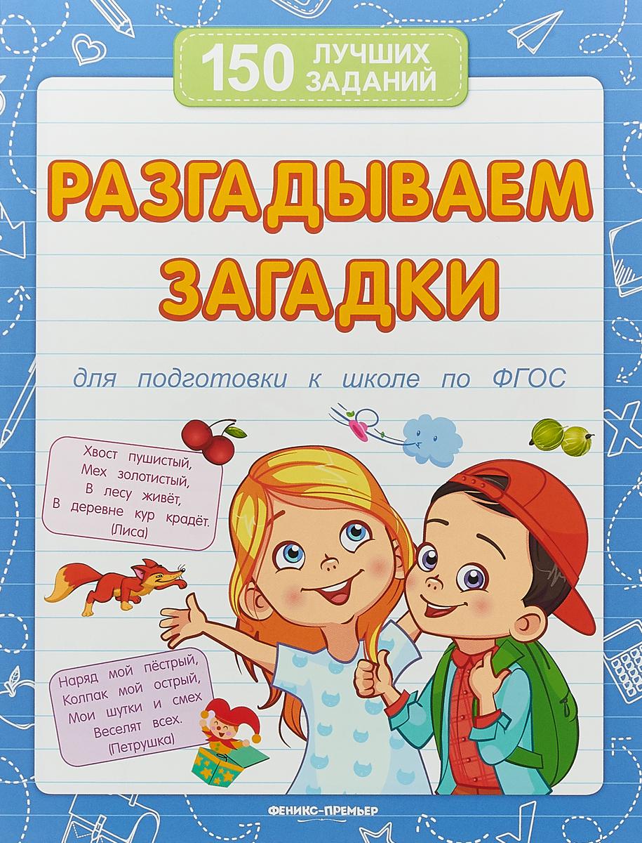 Фото - В. А. Белых Разгадываем загадки (для подготовки к школе) е а маханова читательский дневник школьника