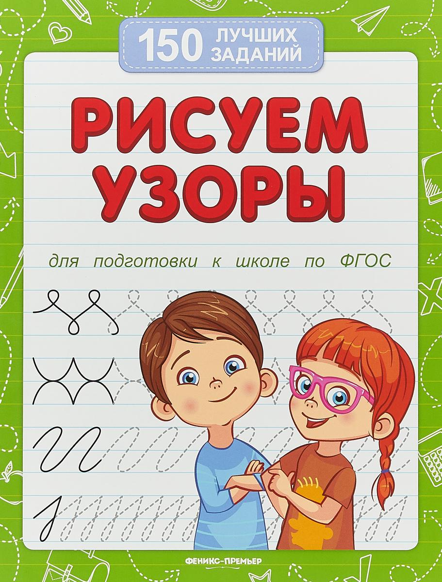Фото - В. А. Белых Рисуем узоры (для подготовки к школе) е а маханова читательский дневник школьника