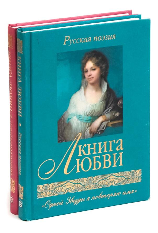 Книга любви (комплект из 2 книг)