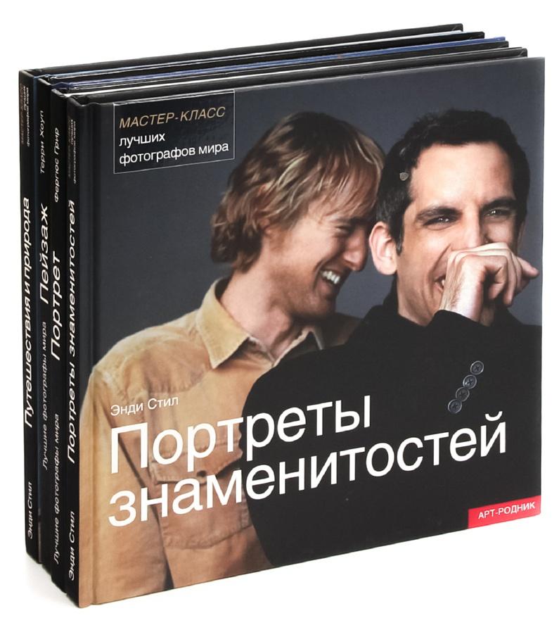 Мастер-класс лучших фотографов мира (комплект из 4 книг)