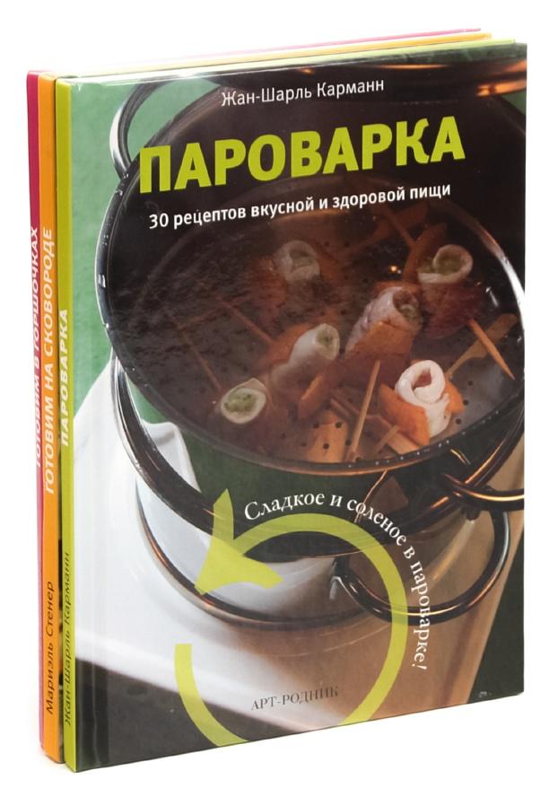Найджел Которн Рецепты вкусной и здоровой пищи (комплект из 3 книг)