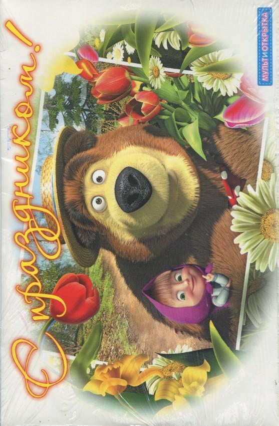 Маша и медведь. Позвони мне, позвони + Открытка С Праздником! (DVD + Открытка)