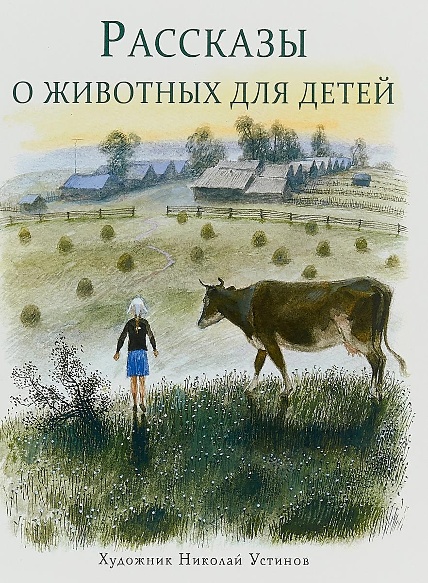 Г. Я. Снегирев, Л. И. Кузьмин Рассказы о животных для детей