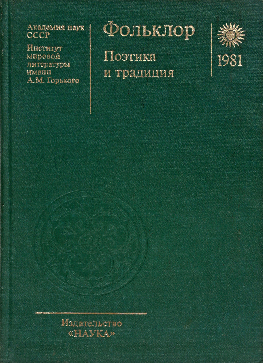 Ред. В.М. Гацак Фольклор. Поэтика и традиция