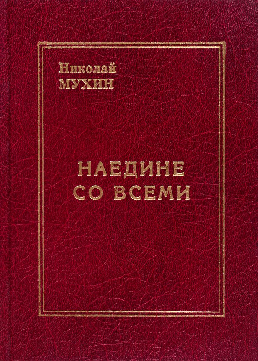 Николай Мухин Наедине со всеми