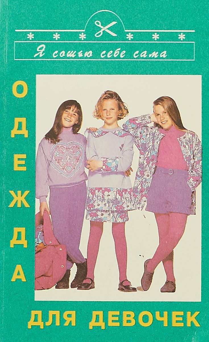 Одежда для девочек одежда