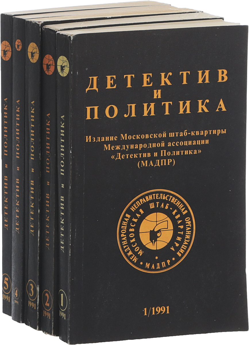 Гл.Редактор:Ю.Семенов Серия Детектив и политика (комплект из 5 книг) серия детектив и политика комплект из 4 книг