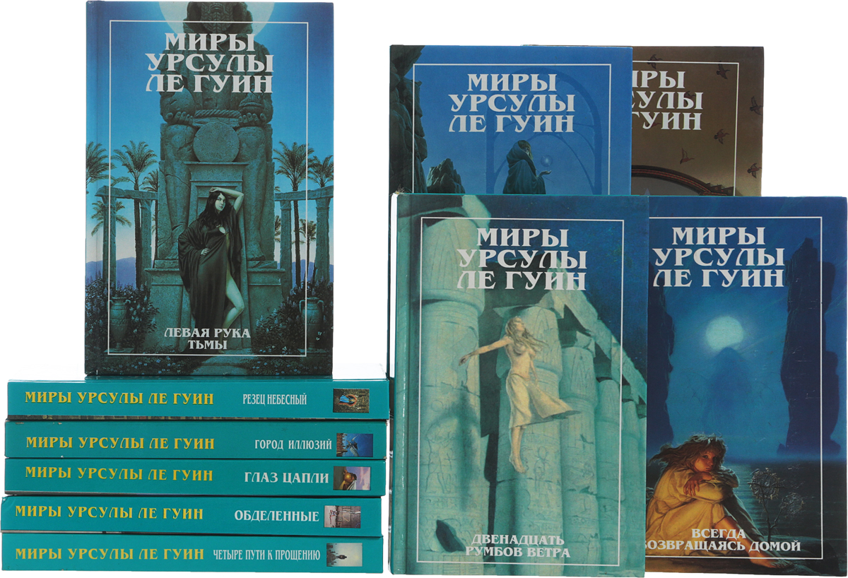 Урсула Ле Гуин Серия Миры Урсулы Ле Гуин (комплект из 10 книг) ле гуин урсула прозрение
