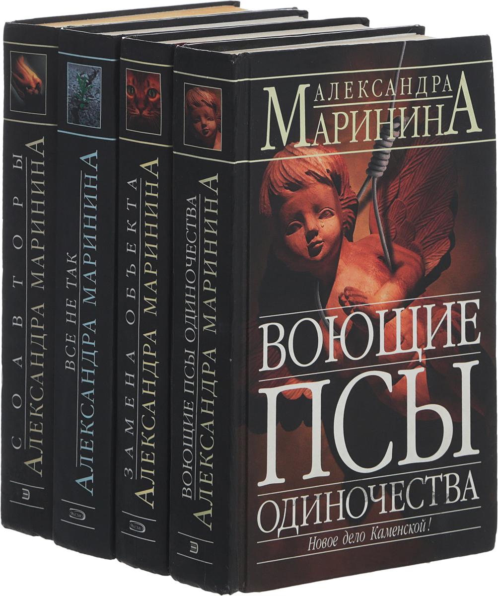 "Александра Маринина Серия ""Александра Маринина - королева детектива"" (комплект из 4 книг)"