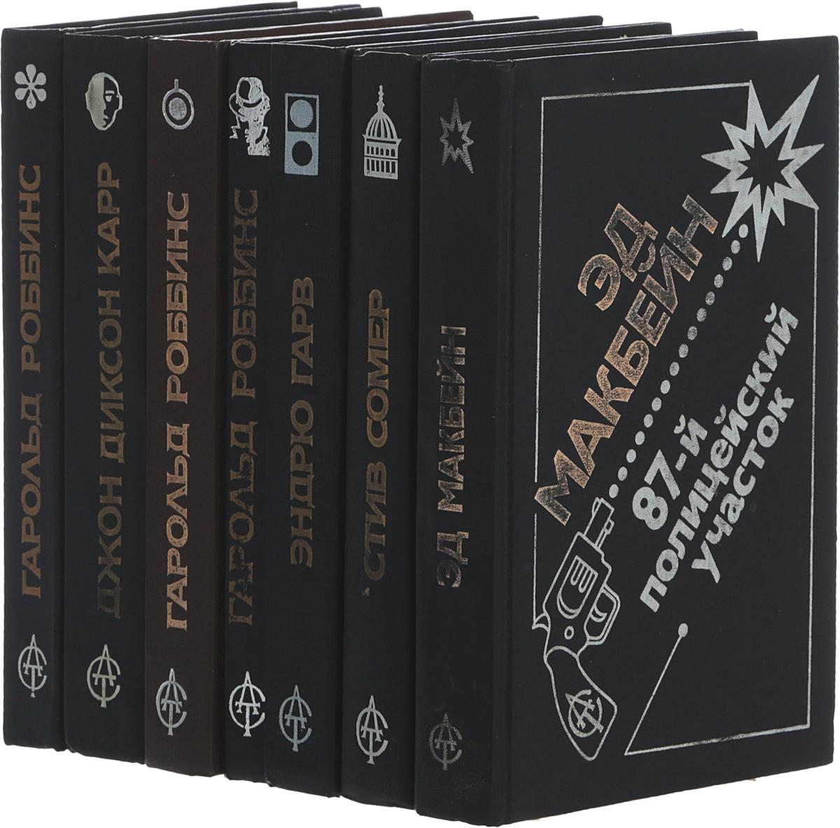Зарубежные детективы от издательства АСТ (комплект из 7 книг)