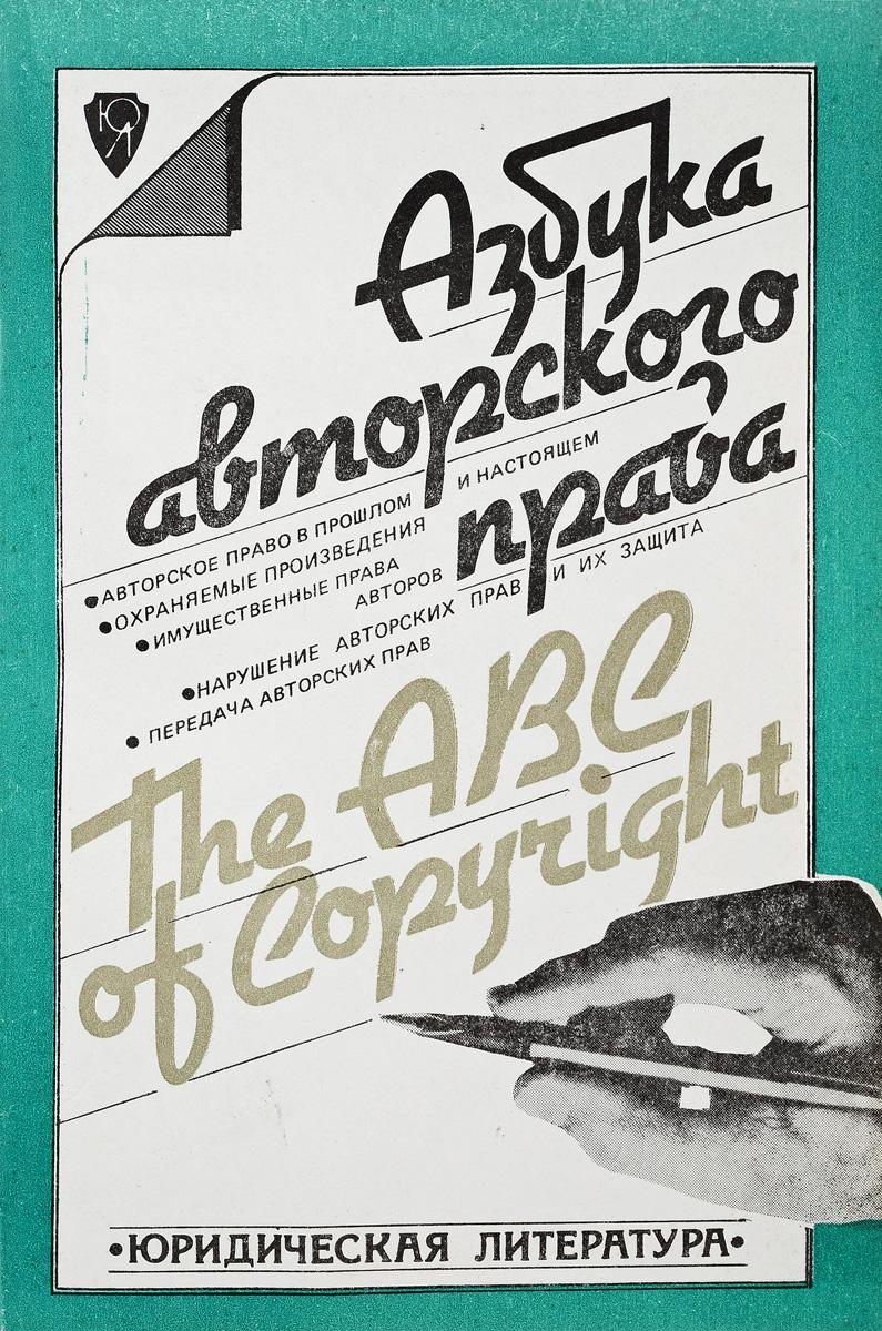 Азбука авторского права юридическая литература лучшее