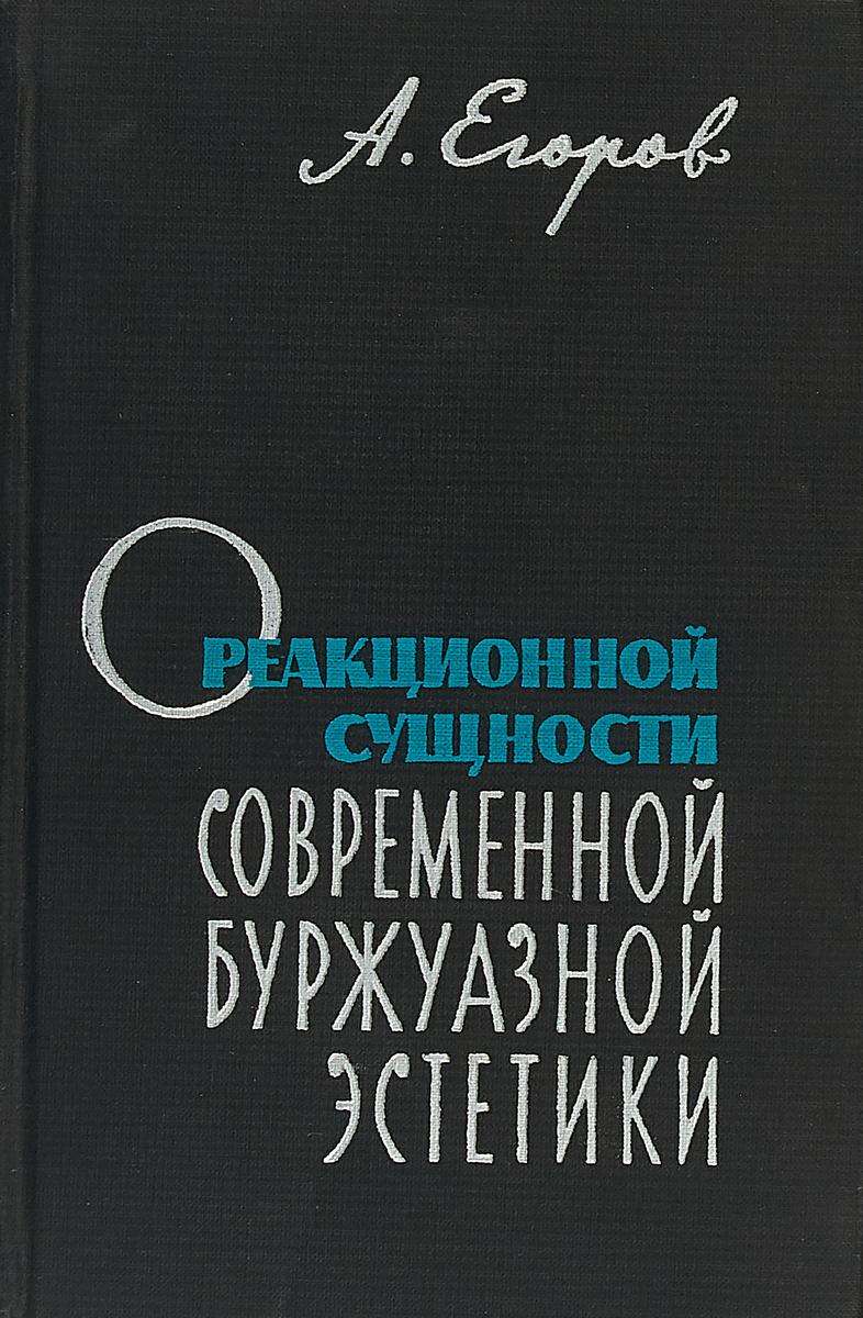 А. Егоров О реакционной сущности современной буржуазной эстетики