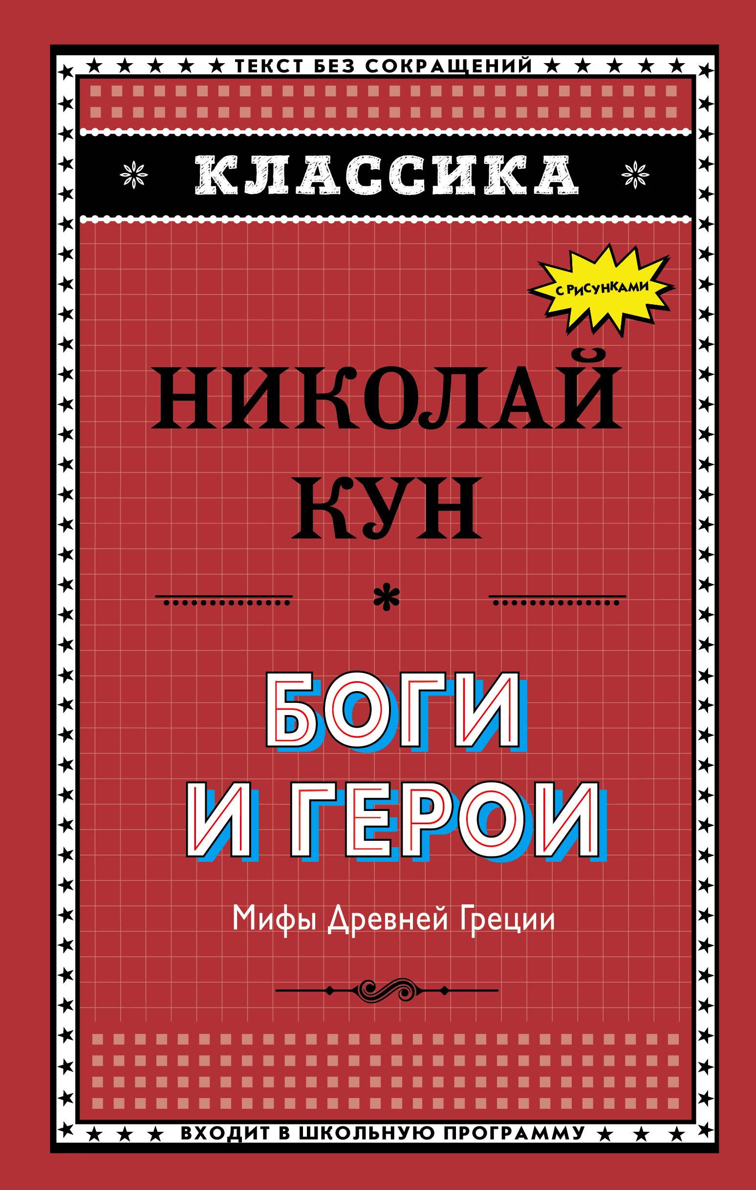 Николай Кун. Боги и герои. Мифы Древней Греции
