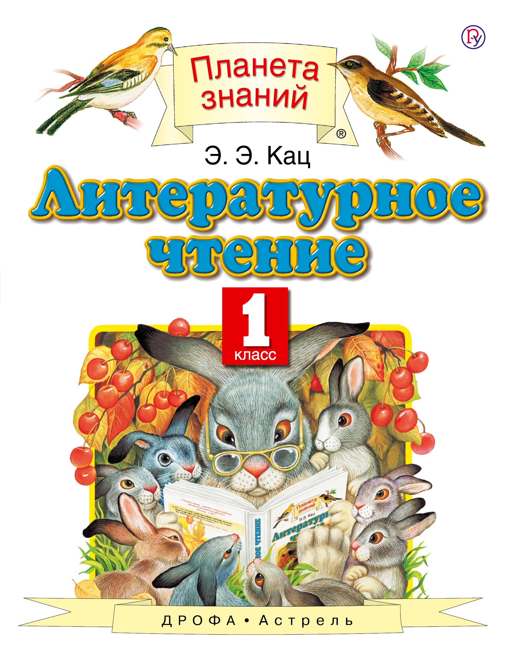 Э. Э. Кац Литературное чтение. 1 класс. Учебник