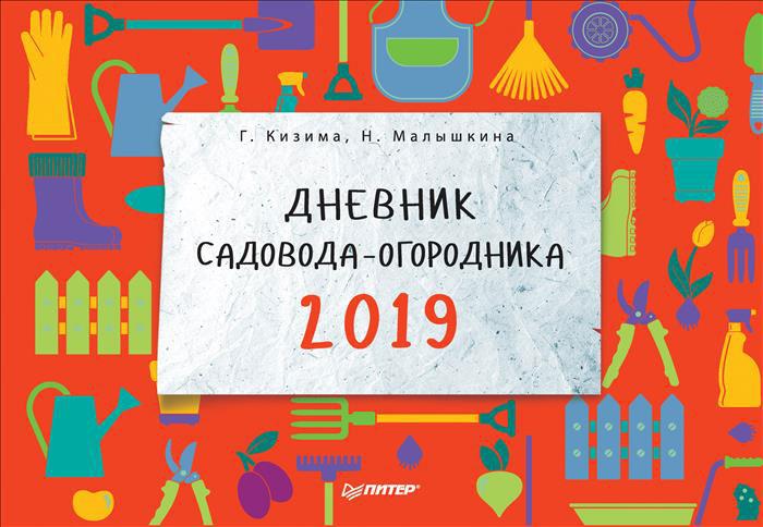 Г. Кизима, Н. Малышкина Дневник садовода-огородника на 2019 год