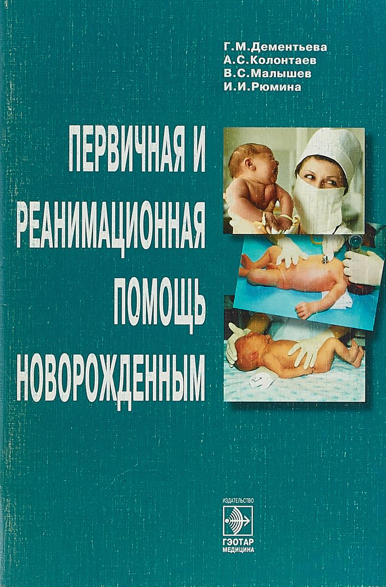 Г.М. Дементьева и др. Первичная и реанимационная помощь новорожденным