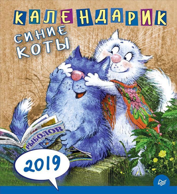 Календарик. Cиние коты 20194256315Проведи этот год с синими котами! Рекомендуем!