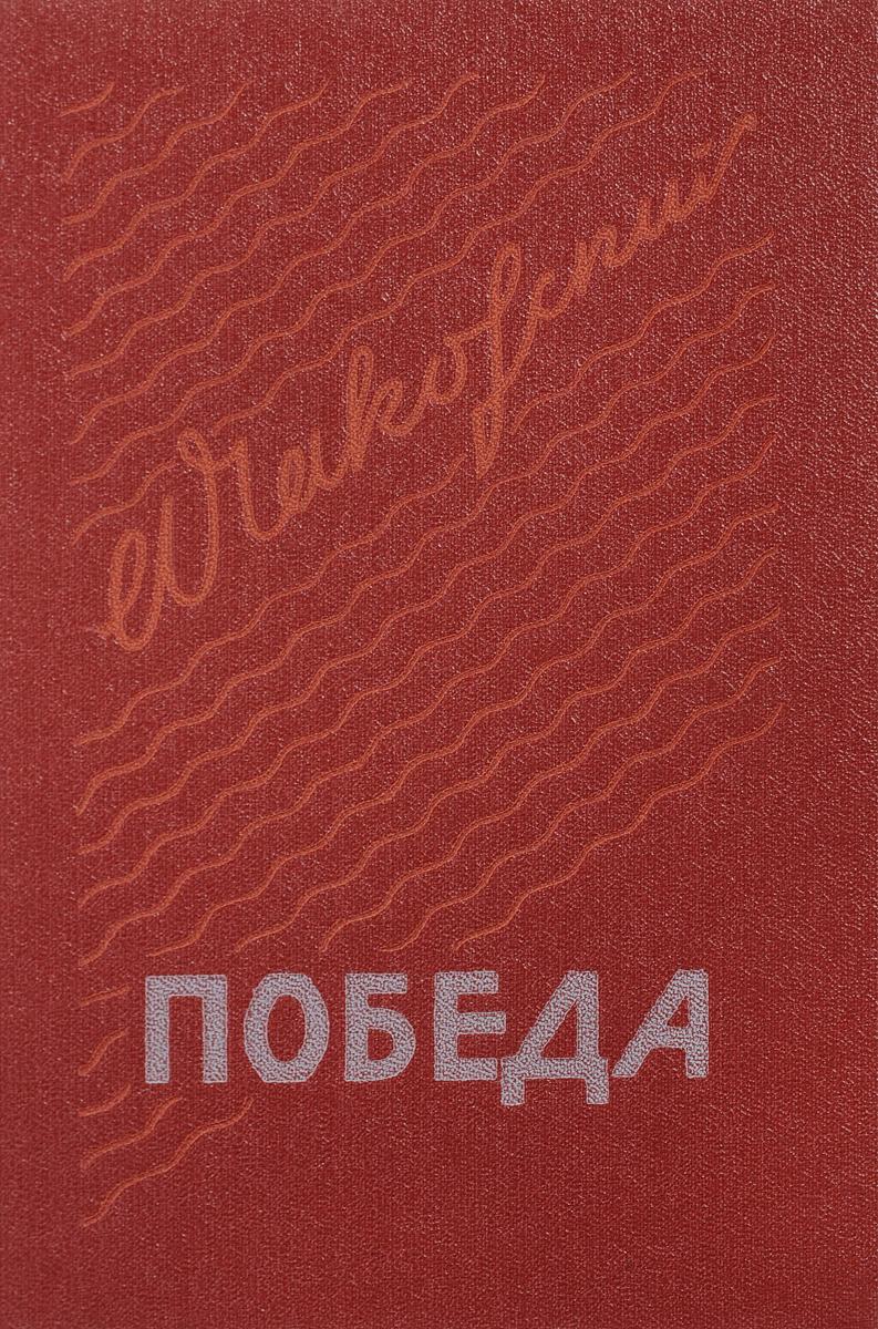 Победа. В трех книгах. В двух томах. Том 2. Книга 3 красная книга ссср в двух томах том 1
