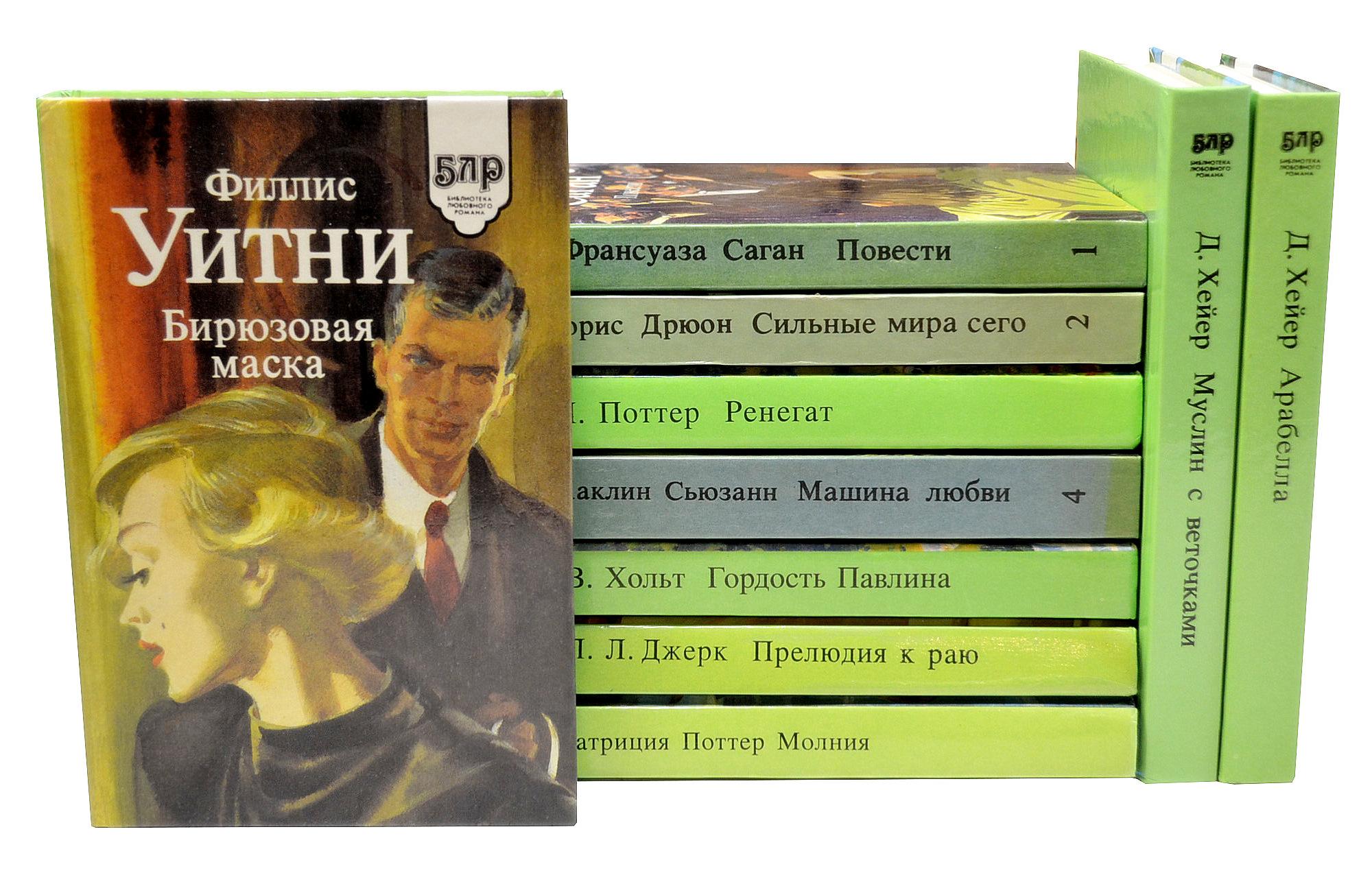 """Серия """"Библиотека любовного романа"""" (комплект из 10 книг)"""