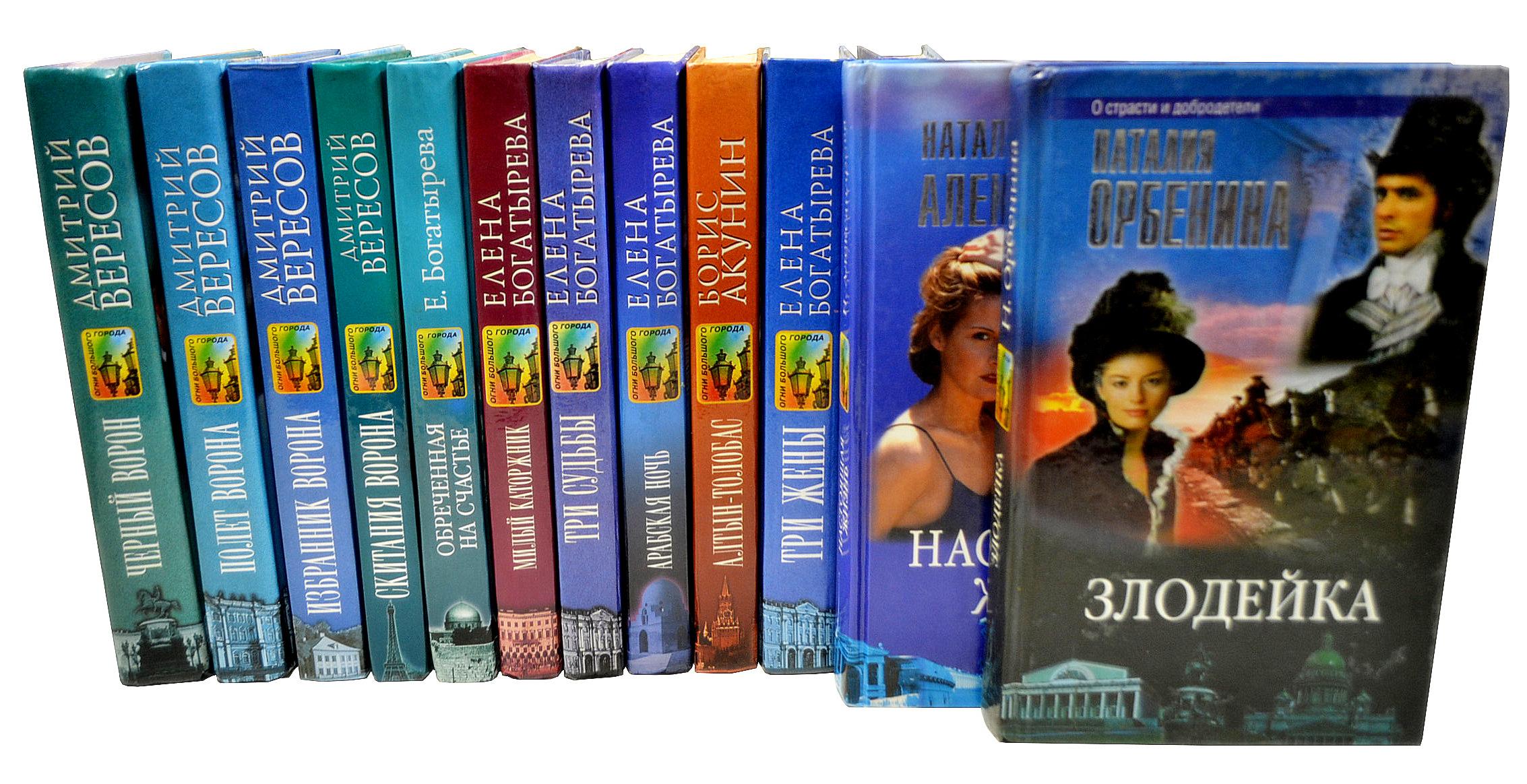 Серия Огни большого города (комплект из 13 книг) серия зона риска комплект из 23 книг