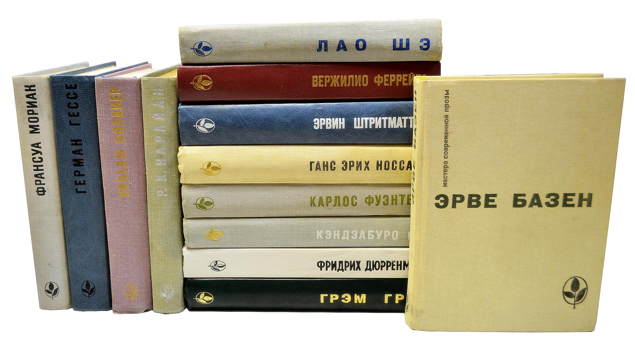 Серия Мастера современной прозы (комплект из 13 книг) серия мастера остросюжетной мистики комплект из 15 книг